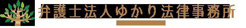 高田馬場で借金問題、相続問題、労働問題にお困りなら弁護士法人ゆかり法律事務所におまかせください!