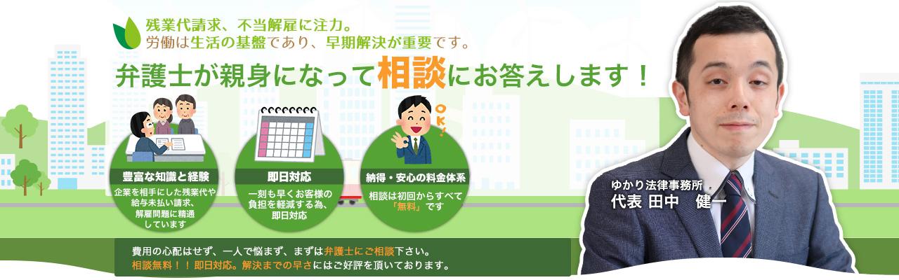ゆかり法律事務所労働問題TOP画面